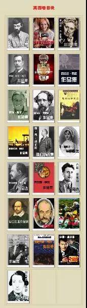 《世界作家作品集》典藏版 英国卷