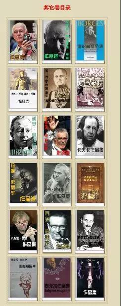 《世界作家作品集》典藏版 中国等 其他